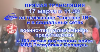 100-летие внутренних войск МВД Республики Беларусь – Прямая трансляция
