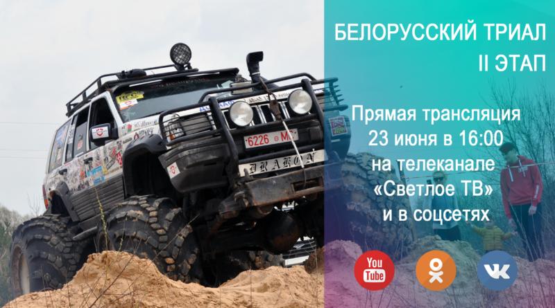 Второй этап соревнований по белорусскому джип-триалу