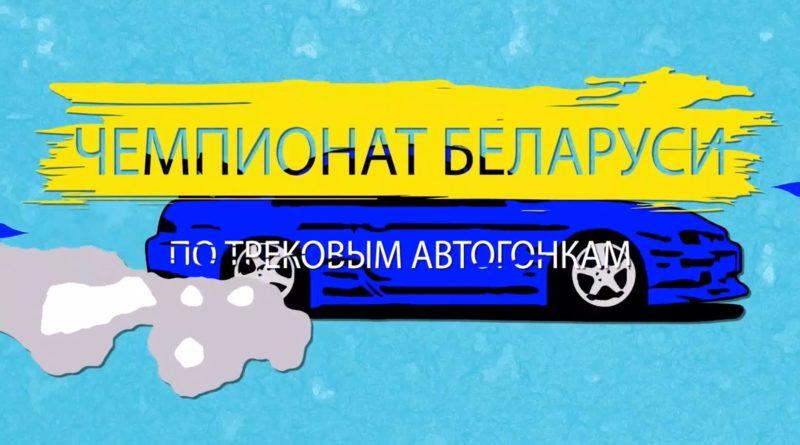 Чемпионат Республики Беларусь по трековым автогонкам