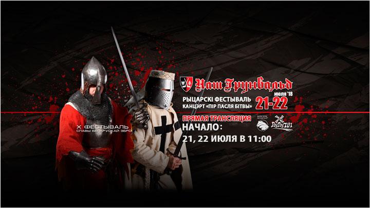 Рыцарский фестиваль «НАШ ГРЮНВАЛЬД» – Прямая трансляция