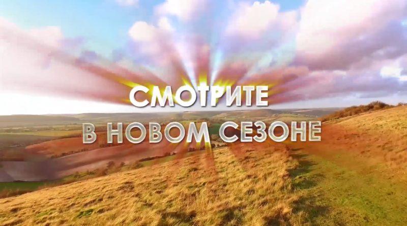 Новый сезон на Светлом ТВ
