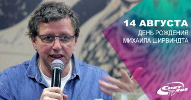 14 августа – День рождения Михаила Ширвиндта