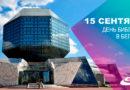 15 сентября – День библиотек в Беларуси