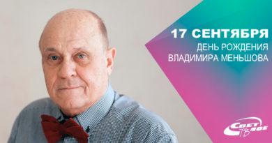 17 сентября – День рождения Владимира Меньшова