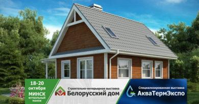 Строительно-интерьерная выставка «Белорусский дом»