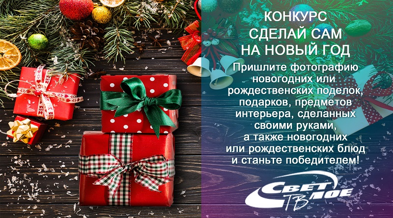 Новогодний hand made конкурс «Сделай сам на Новый год!»
