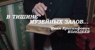 Мемориально-выставочный зал И. Х. Колодеева и истории Войны 1812 года