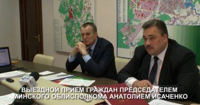Выездной прием граждан председателем Миноблисполкома Исаченко А.М.
