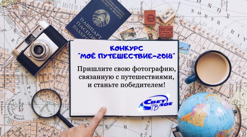 Конкурс «Моё путешествие-2018»